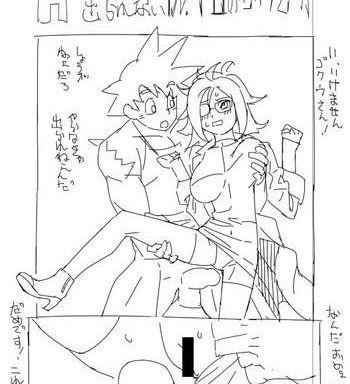 android 21 short doujin cover