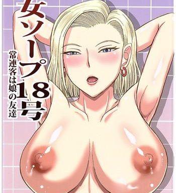 jukujo soap 18 gou jourenkyaku wa musume no tomodachi cover