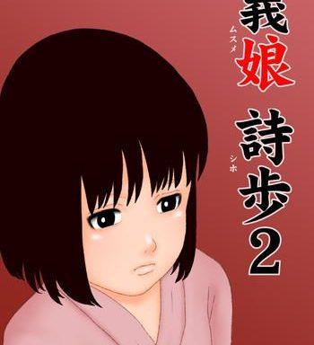musume shiho 2 cover