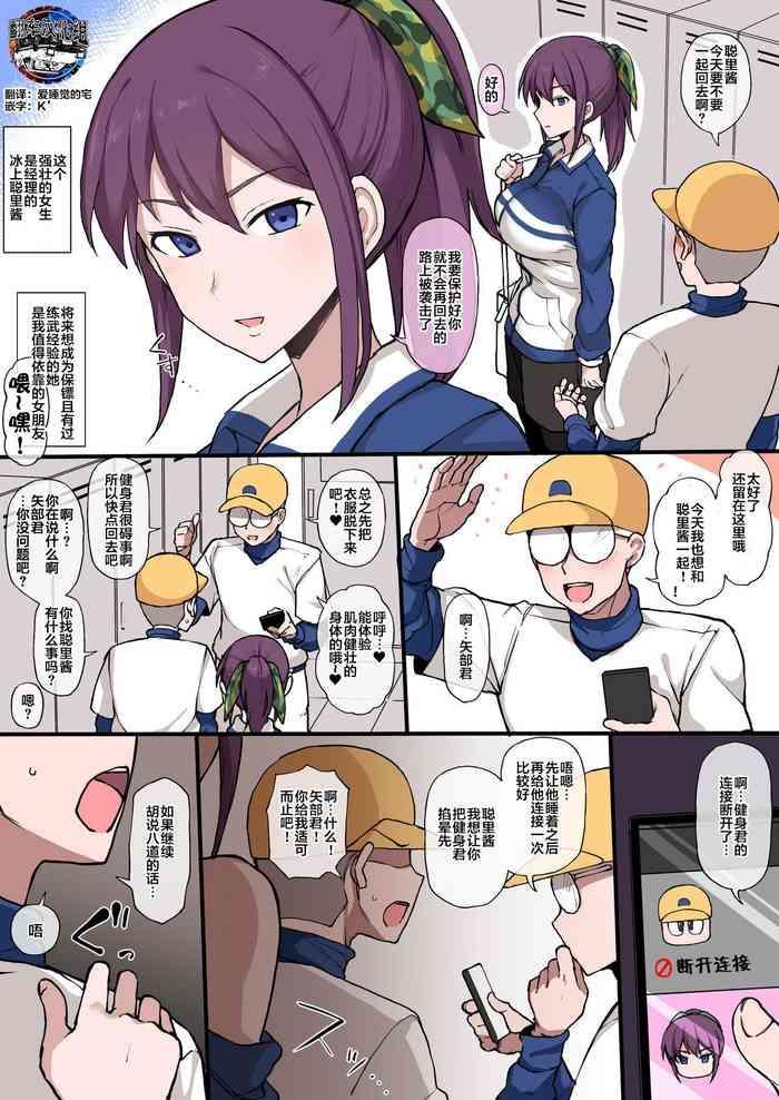 ntr manga cover