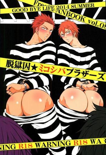 datsugoku shuu mikoshiba brothers cover