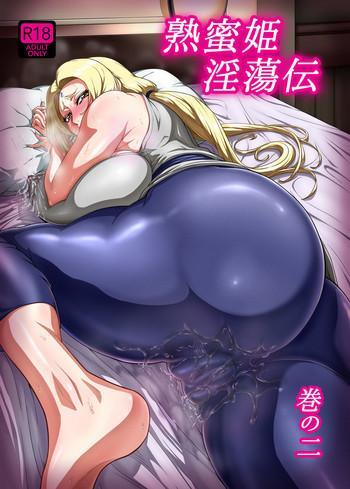 jukumitsuki intouden 2 cover