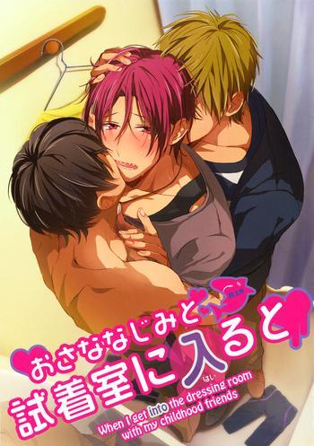 osananajimi to shichakushitsu ni hairu to when i get into the dressing room with my childhood friends cover