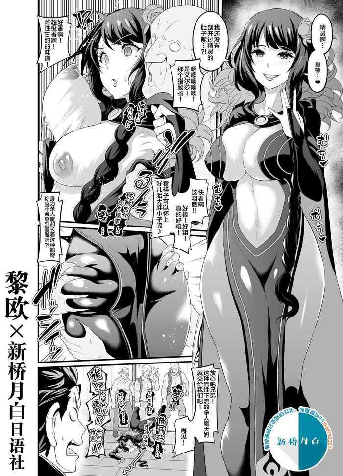 re zero kara hajimeru elsa oba san haramase seikatsu cover