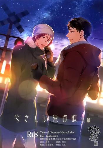 yasashii dokusen yoku kouhen gentle possessiveness sequel cover